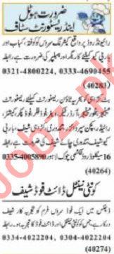 Nawaiwaqt Sunday Classified Ads 30 May 2021 for Hotel Staff