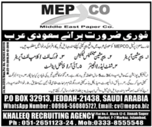 Middle East Paper Company MEPCO Jobs 2021 in Saudi Arabia