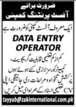 Data Entry Operator DEO Job 2021 in Karachi