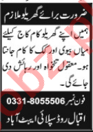 Caretaker & Housemaid Jobs 2021 in Abbottabad
