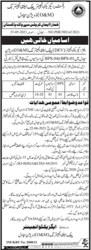 Public Health Engineering Division Naib Qasid Jobs 2021