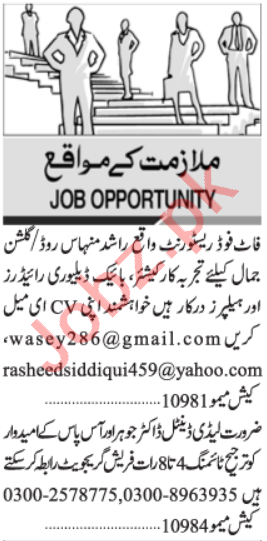 Lady Dental Doctor & Cashier Jobs 2021 in Lahore