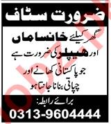 Cook & Helper Jobs 2021 in Abbottabad