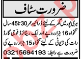 House Staff Jobs 2021 in Haripur