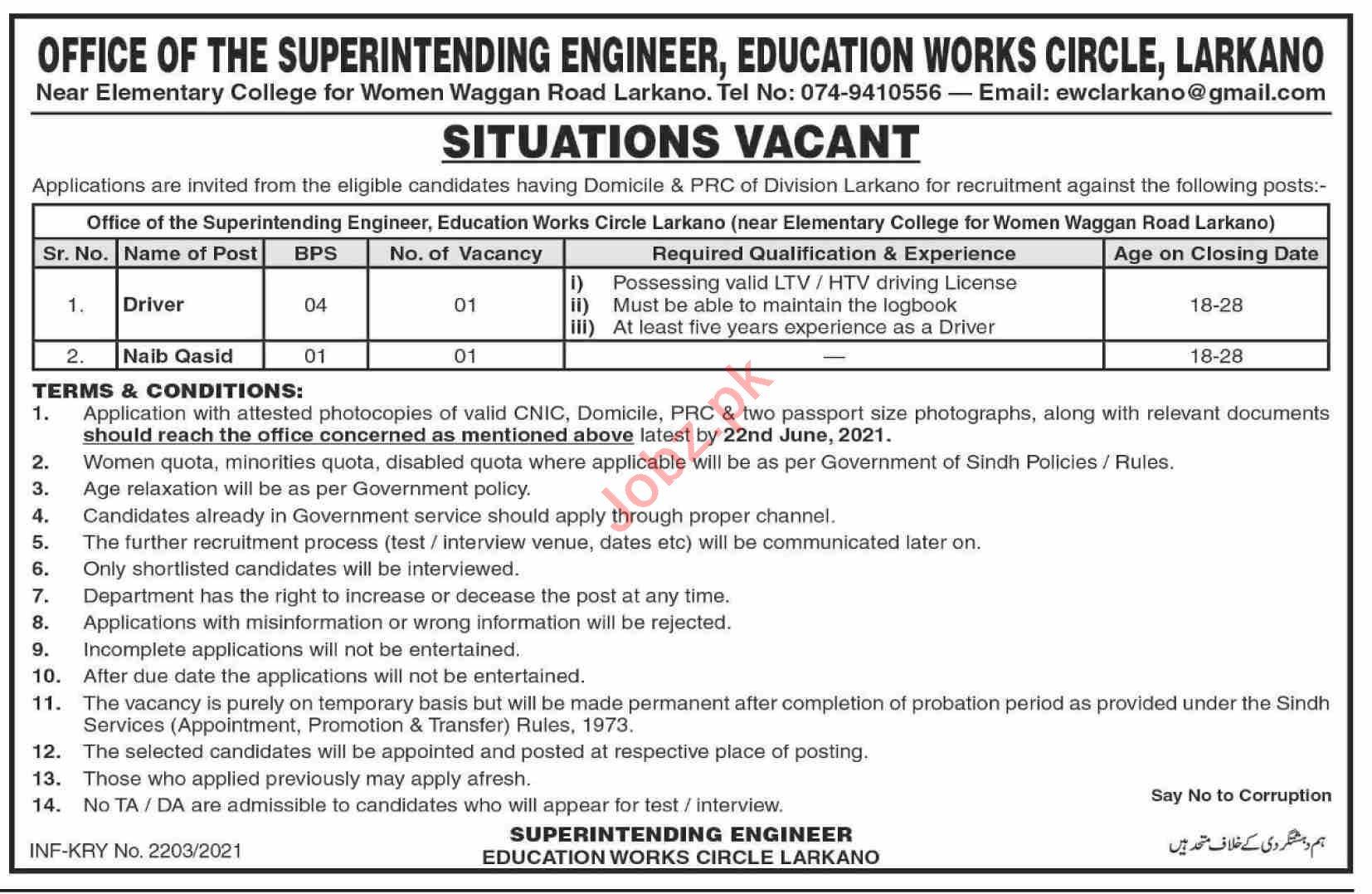 Education Works Circle Larkana Jobs 2021 for Drivers