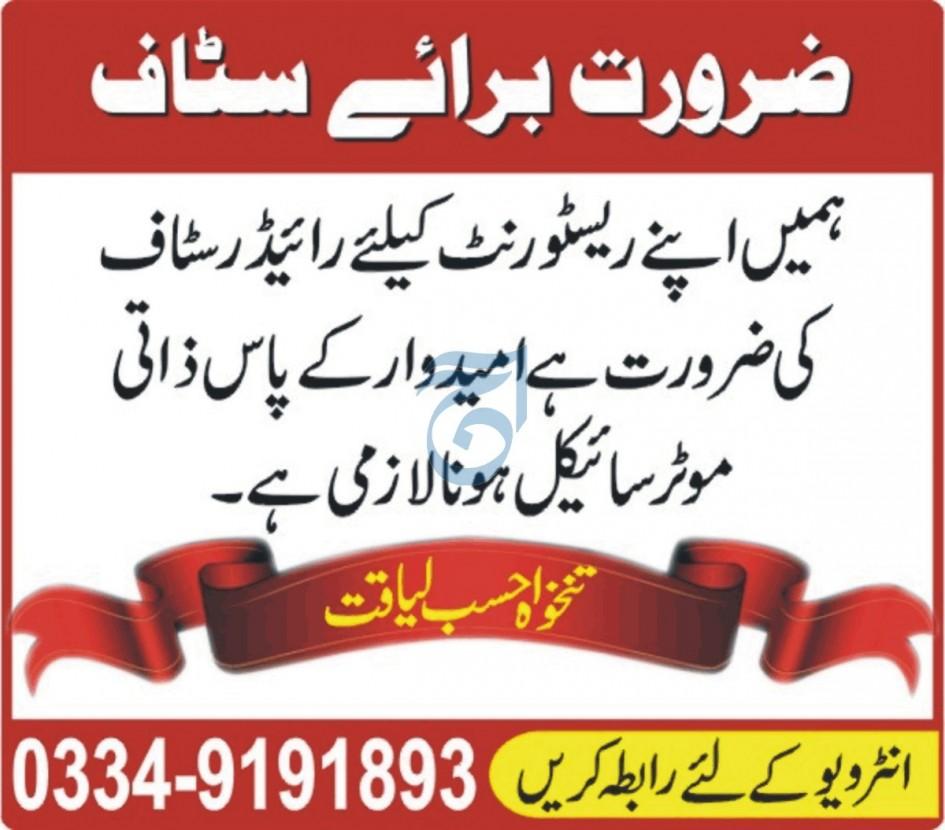 Restaurant Staff Jobs 2021 in Peshawar KPK