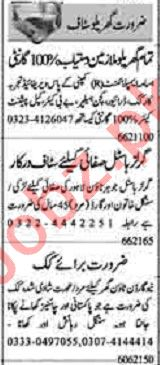 Dunya Sunday Classified Ads 6 June 2021 for House Staff