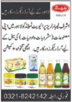Ashraf Laboratories Limited Order Taker Jobs 2021