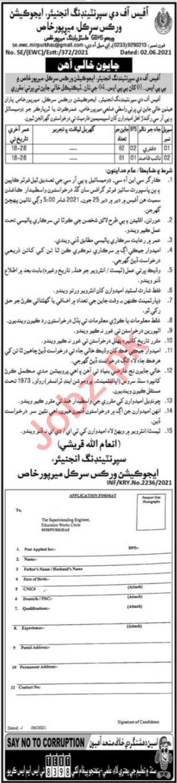 Education Works Circle Mirpur Khas Jobs 2021 for Naib Qasid
