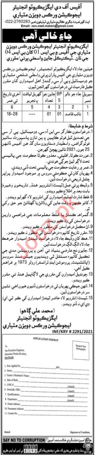 Education Work Division Matiari Jobs 2021 for Naib Qasid
