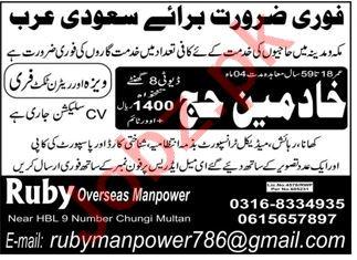 Khadmeen Hajj Jobs 2021 in Saudi Arabia