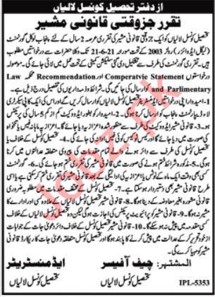 Tehsil Council TMA Lalian Jobs 2021 for Legal Advisor