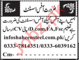 Office Assistant & Branch Manager Jobs 2021 in Quetta