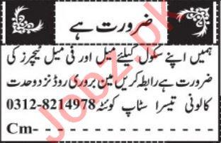 Lady Teacher & Subject Teacher Jobs 2021 in Quetta