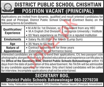 District Public School DPS Chishtian Jobs 2021