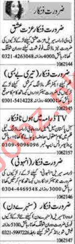 Actors & Models Jobs 2021 in Lahore