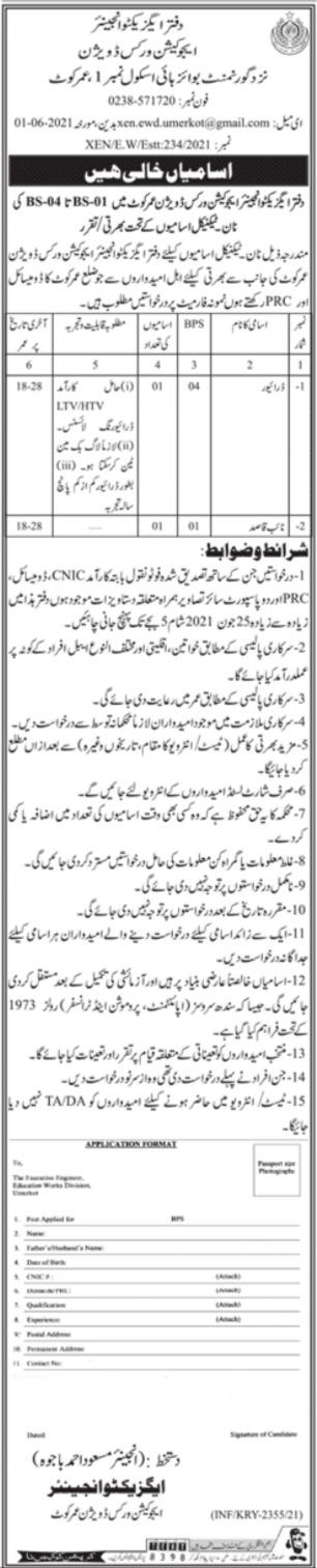 Education Works Division Umer Kot Driver & Naib Qasid Jobs