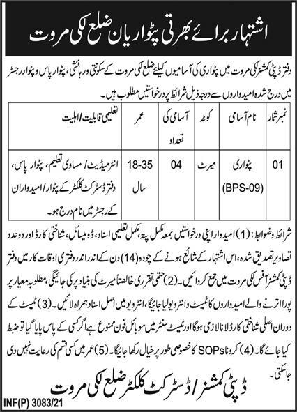 Deputy Commissioner Office Lakki Marwat Jobs 2021