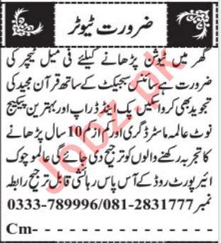 Home Tutor & Teaching Expert Jobs 2021 in Quetta
