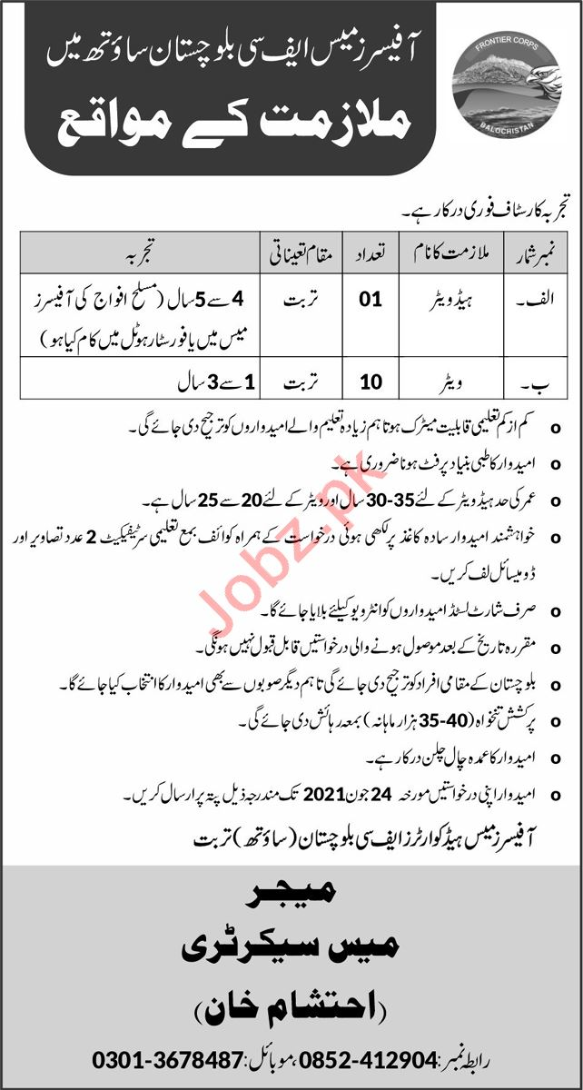 Frontier Corps Officers Mess FC Balochistan South Jobs 2021