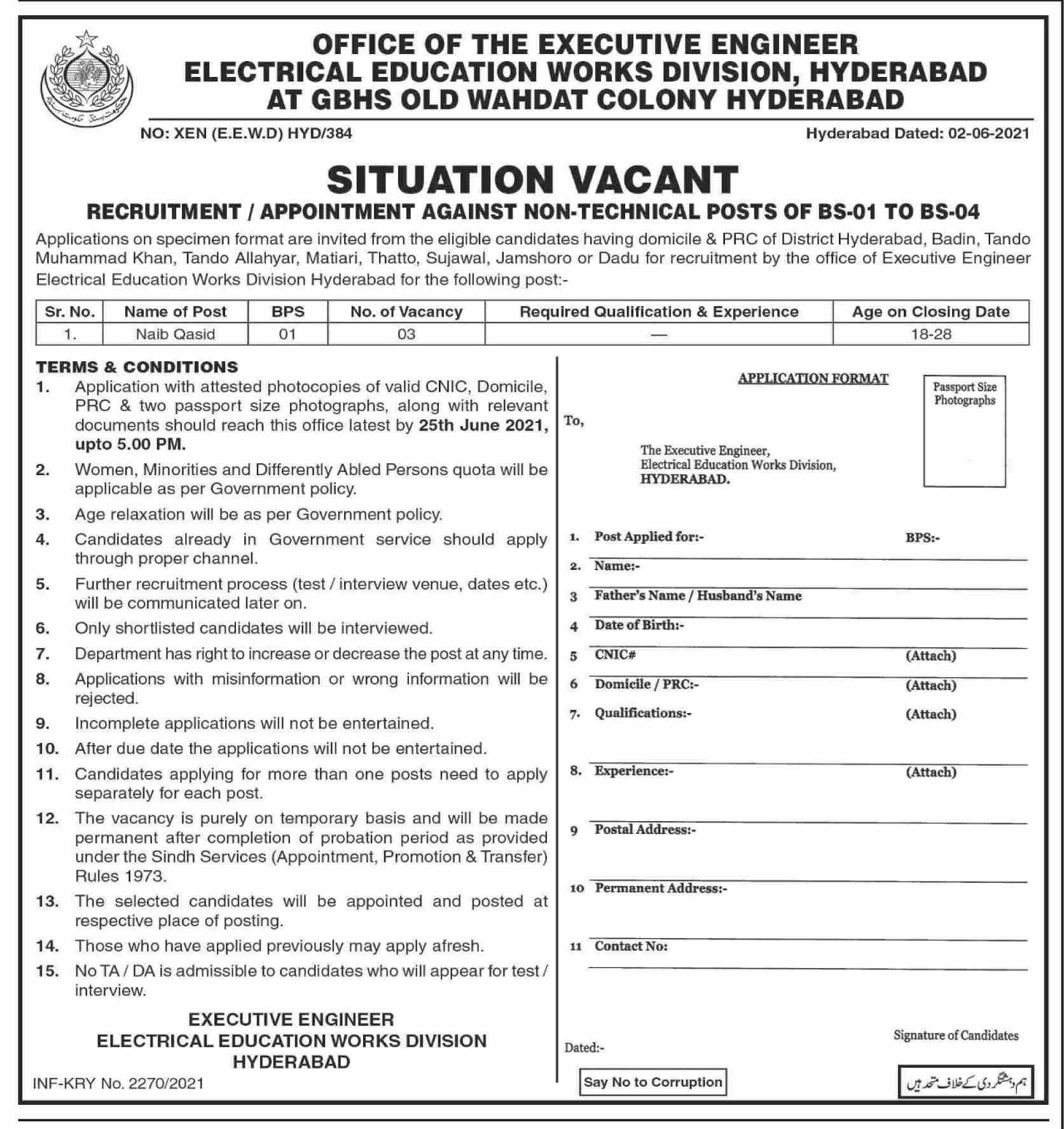 Naib Qasid Jobs in Education Works Division Hyderabad
