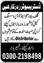 Gulf Beverages and Food Processing Company Jobs 2021