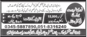 Office Workers Jobs 2021 in Rawalpindi