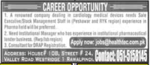 Sale Executive & Stock Management Staff Jobs 2021