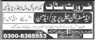 Administration Staff Jobs 2021 in Rawalpindi