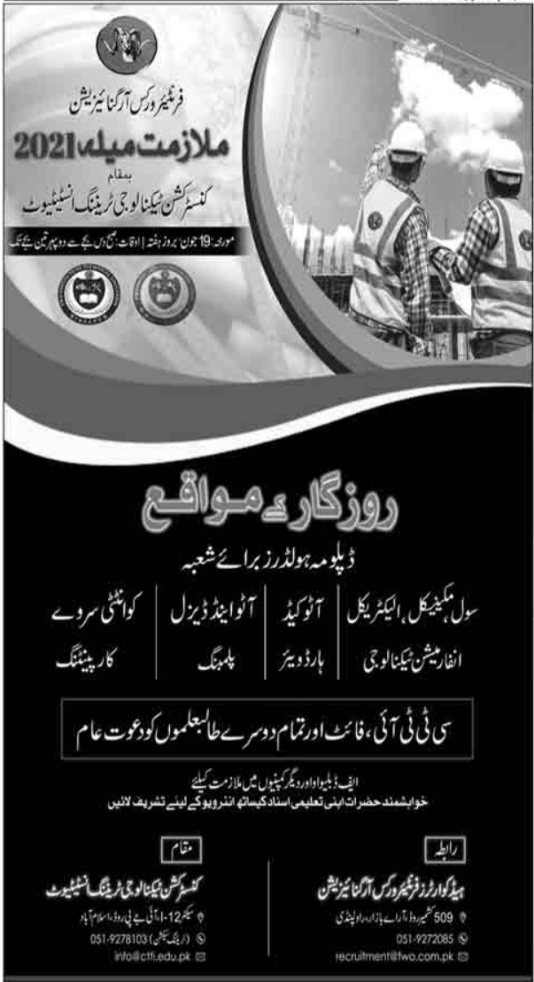 Construction Technology Training Institute FWO Jobs 2021