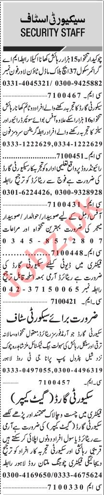 Jang Sunday Classified Ads 13 June 2021 for Security Staff