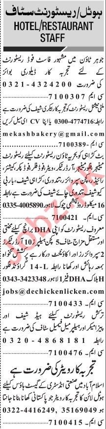Jang Sunday Classified Ads 13 June 2021 for Restaurant Staff