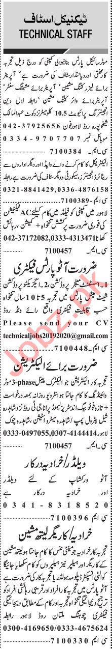 Jang Sunday Classified Ads 13 June 2021 for Technical Staff