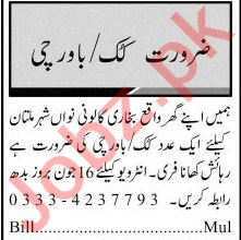Jang Sunday Classified Ads 13 June 2021 for House Staff