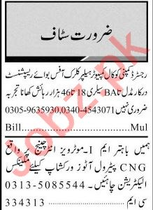 Jang Sunday Classified Ads 13 June 2021 for Office Staff