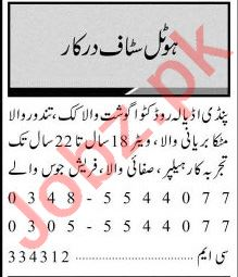 Jang Sunday Classified Ads 13 June 2021 for Hotel Staff