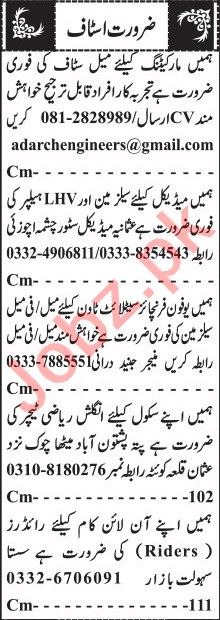Jang Sunday Classified Ads 13 June 2021 for Admin Staff