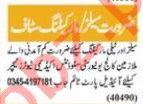 Nawaiwaqt Sunday Classified Ads 13 June 2021 for Sales Staff