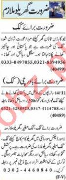 Nawaiwaqt Sunday Classified Ads 13 June 2021 Domestic Staff