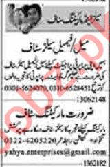 Dunya Sunday Classified Ads 13 June 2021 for Sales Staff