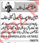 Dunya Sunday Classified Ads 13 June 2021 for Security Staff