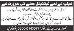Technical Staff Jobs 2021 in Karachi