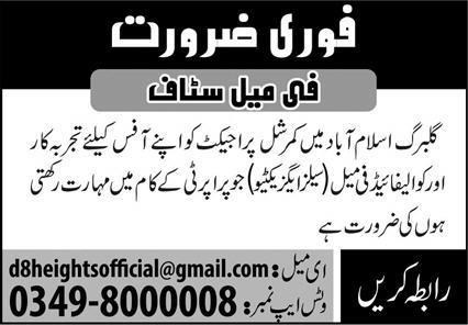 Sales Executive Job 2021 in Islamabad