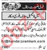 Khabrain Sunday Classified Ads 13 June 2021 Computer Staff