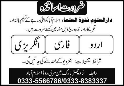 Teaching Staff Jobs 2021 in Islamabad