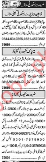 Khabrain Sunday Classified Ads 13 June 2021 for Security