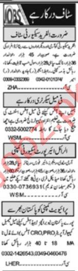 Khabrain Sunday Islamabad Classified Ads 13 June 2021