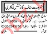 Khabrain Sunday Classified Ads 13 June 2021 for Garments
