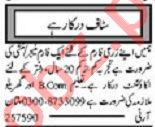 Khabrain Sunday Classified Ads 13 June 2021 for Management
