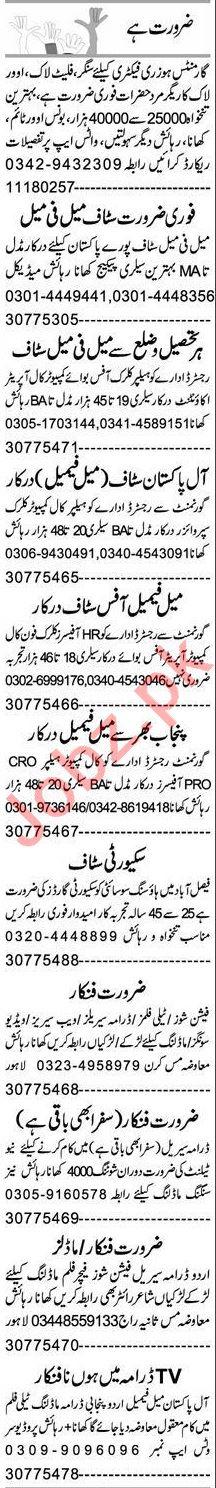 Express Sunday Faisalabad Classified Ads 13 June 2021